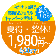 WEB限定30%OFFクーポンをGET!